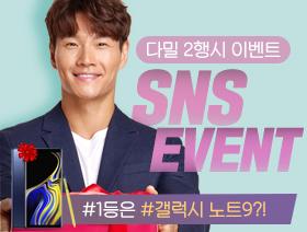 김종국 단백질 쉐이크 다밀 2행시 이벤트
