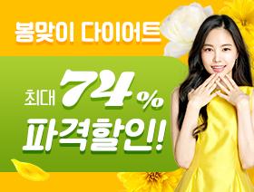 봄맞이 다이어트 최대 74% 파격할인!