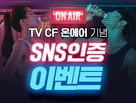 TV CF 온에어기념 SNS인증 이벤트
