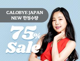 일본 칼로바이 인기 상품 2종 한정 판매