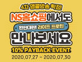 NS홈쇼핑 앵콜 미리주문 구매인증 이벤트