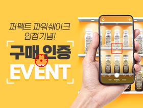 퍼펙트 파워쉐이크 입점 축하 기념! 구매인증 이벤트