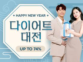 2021 새해맞이 다이어트 대전