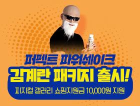 퍼펙트 파워쉐이크 김계란 패키지 출시 이벤트