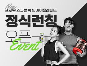 프로틴 스파클링&아이솔레이트 정식런칭 이벤트
