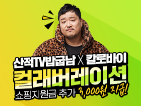 [산적TV밥굽남x칼로바이] 프로틴 스파클링 특가 이벤트