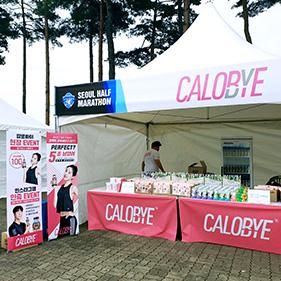 서울 하프마라톤 대회 칼로바이 행사